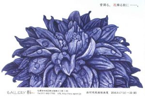 163_西村明美銅版画展